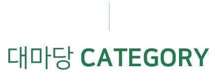 대마당 CATEGORY